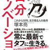 これから10年、生き残る人の条件!塚本亮 さん著書の「自分イノベーション」