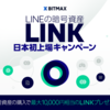 LINEの仮想通貨BITMAXで1万円LINKプレゼントの攻略法