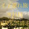 【ハワイ】子連れ旅行記8日目 帰国の飛行機・ホテルからの誤請求