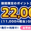 【ちょびリッチ】期間限定ライフカード発行で22,000pt(11,000円相当)の高額還元!