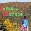 山女子が語る山のブランド
