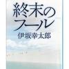 伊坂 幸太郎 (著) 『終末のフール』読了