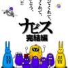 ナビス語り 完結編