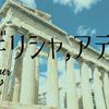 夏休み第二弾!!クロアチア、ギリシャ編~⑥ギリシャ、アテネ~