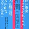 「メタパラの七・五人」掲載「新潮」3月号は明日発売!