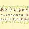 スタッフリカのおススメ商品♪vol. 67【3/18(月)新商品】