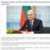 ロシアニュース:リトアニア大統領「国際秩序の脅威の要因はロシアの行動」