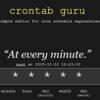 cronでプログラムを定期的に自動実行させる