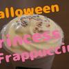 【期間限定2018/10】「ハロウィンプリンセスフラペチーノ®」今年のハロウィンは魔女と姫フラペ!まずは先行購入で姫フラペを頂きます!