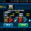 【ガンダムウォーズ】「バトルロワイヤル!」の攻略法