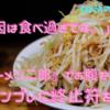 「原因は食べ過ぎです。」『ラーメン二郎』でお腹を壊すテンプレに終止符を。