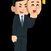 【なんとわかりやすい】小竹海広のウィキペディア記事が、ある人によって編集されまくっている模様...【これ本人だろ】