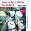 おこづかいをあげる方法。4歳からのお金の勉強、ユニバリスト式小学生からの金融教室