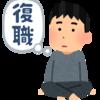 引きこもりの社会復帰 バイト初日〜5日