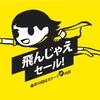 片道1万5千円以下からのホノルルへ!!スクートで月1セール開催です。