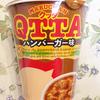 【食レポ】マルちゃんQTTAカップ麺~ハンバーガー味!