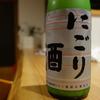 【酒評】菊姫 にごり酒:冷酒も良いが燗でより美味い甘酸酒(菊姫合資会社・石川県白山市)