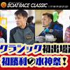 【競艇 SGボートレースクラシック】初出場の選手が続々SG初勝利を挙げ水神祭!ボートレース平和島