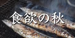 英語で「食欲の秋」は意外と難しい!?海外の人に伝わる表現と食欲の秋を知ろう