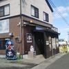 うどん【まつはま】香川県高松市元山町308-1