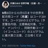 【簡略化コード】2021/9/15
