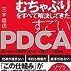 『孫社長のむちゃぶりをすべて解決してきた すごいPDCA』PDCAを最速で回したいビジネスパーソンへ