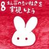 【173】冤罪支援の原動力は、愛しみ(かなしみ)と絆