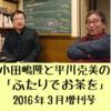 「ふたりでお茶を」2016年3月増刊号