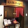 【比内地鶏料理】秋葉原UDXの日乃本比内やのメニューは親子丼が絶品