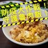 【アフリカ豚コレラ】 台湾の大衆グルメ、魯肉飯(ルーローハン)が食べられなくなる??