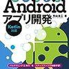 『作って学ぶAndroidアプリ開発[Kotlin対応] 』を読んでAndroid入門した