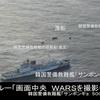 広開土大王艦事件について日本側の公開映像に関する件