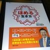 「ほめる生き方」 マガジンハウス 西村 貴好  (著)