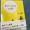 かえるくんがみみずくんと闘って、東京を救うのである。「神の子どもたちはみな踊る」村上春樹