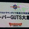 ウルフェス「ダイナ放送20年記念 スーパーGUTS大集結!」イベントレポート(2017/7/27)