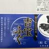 懺悔。またフグを買いました。『食べチョク』で「トラフグ900g」が5900円!美味しかった~
