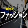 【自作ゲーム】純喫茶ファッション