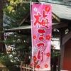 【茨城・水戸】日本三名園 偕楽園の梅まつりに行ってきた