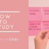 ぼなさんの勉強法!(付箋活用編)