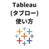 Tableau(タブロー)使い方を学べる本・書籍・オンラインコース・マニュアル