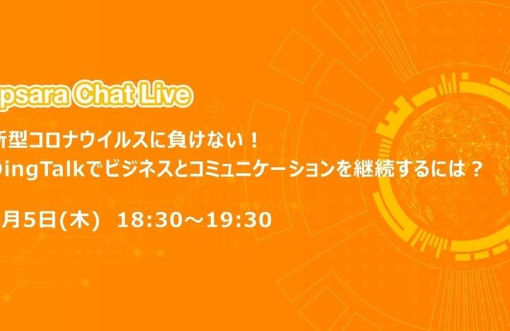 Alibaba Cloudウェビナー「新型コロナウイルスに負けない!DingTalkでビジネスとコミュニケーションを継続するには?」のお知らせ(3月5日18時30分開始)