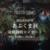 【公演情報】12/22(土)福島県田村市あぶくま洞コンサート