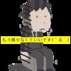 『融資付銀行探し(*´-`)』電話口で決別・・・(^◇^;)