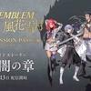 【スイッチ】ファイアーエムブレム 風花雪月、DLC第4弾『煤闇の章』が2月13日に配信!