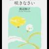 【本】置かれた場所で咲きなさい