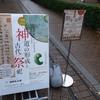 神道の形成と古代祭祀@國學院大學博物館&オットー・ネーベル展@Bunkamura ザ・ミュージアム