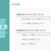 はてなブログ目次デザイン/シンプル/表示・非表示/下線/黒丸非表示