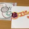 桜エビ~ず「お年頃distance」はファンクをアイドルに落とし込んだモンスターソング