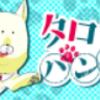 漫画【タロ課長、ハンコください】1巻目