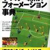 《戦術本》徹底図解!誰でもよくわかる サッカー戦術、フォーメーション事典
